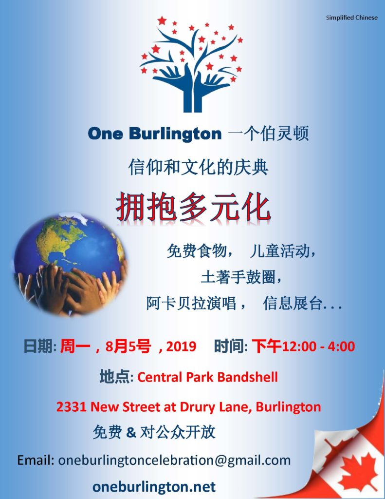 One Burlington Information in Chinese