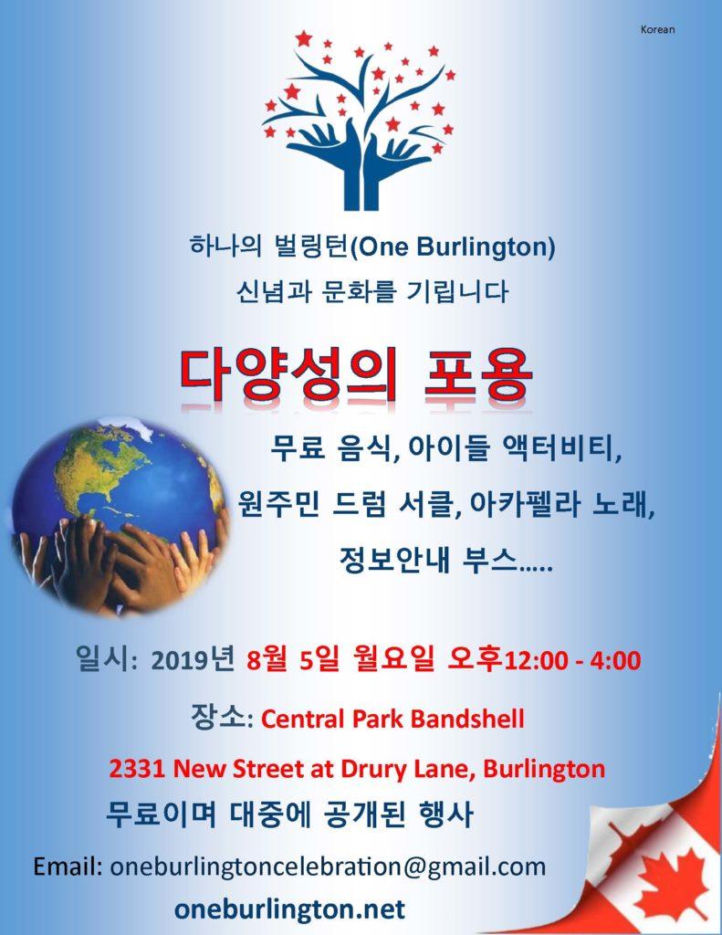 One Burlington Information in Korean