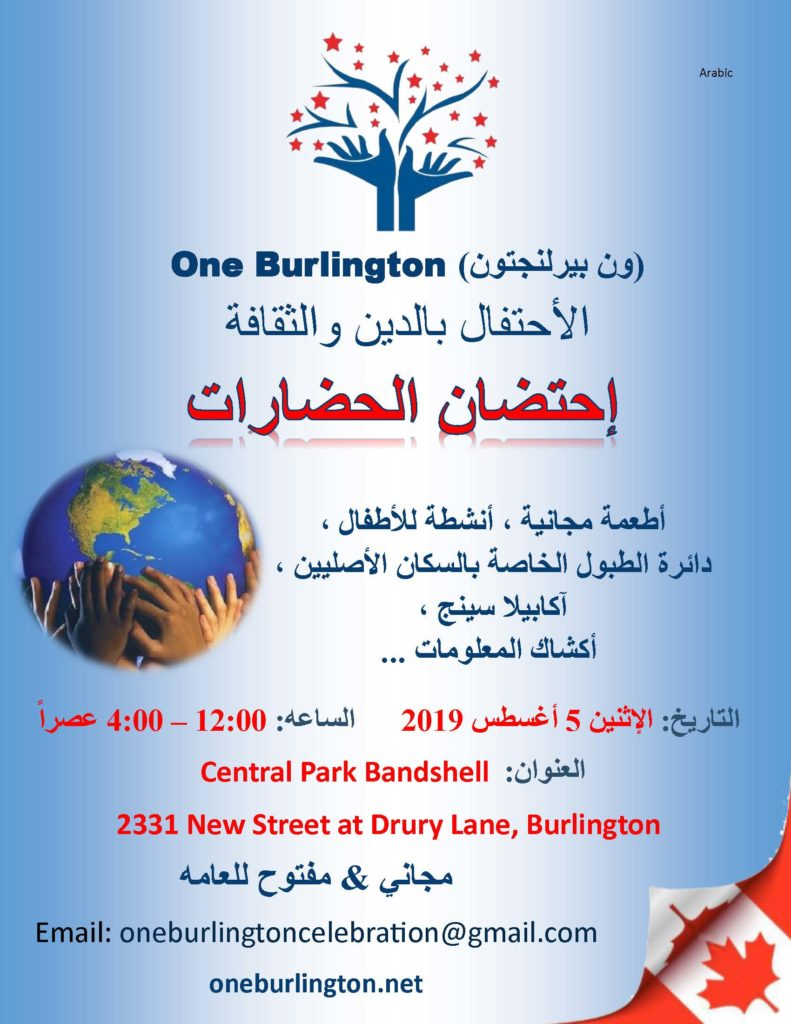 One Burlington Information 2019 Arabic