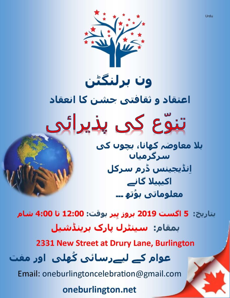 One Burlington Information 2019 Urdu